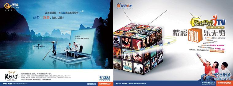 东莞创意海报设计