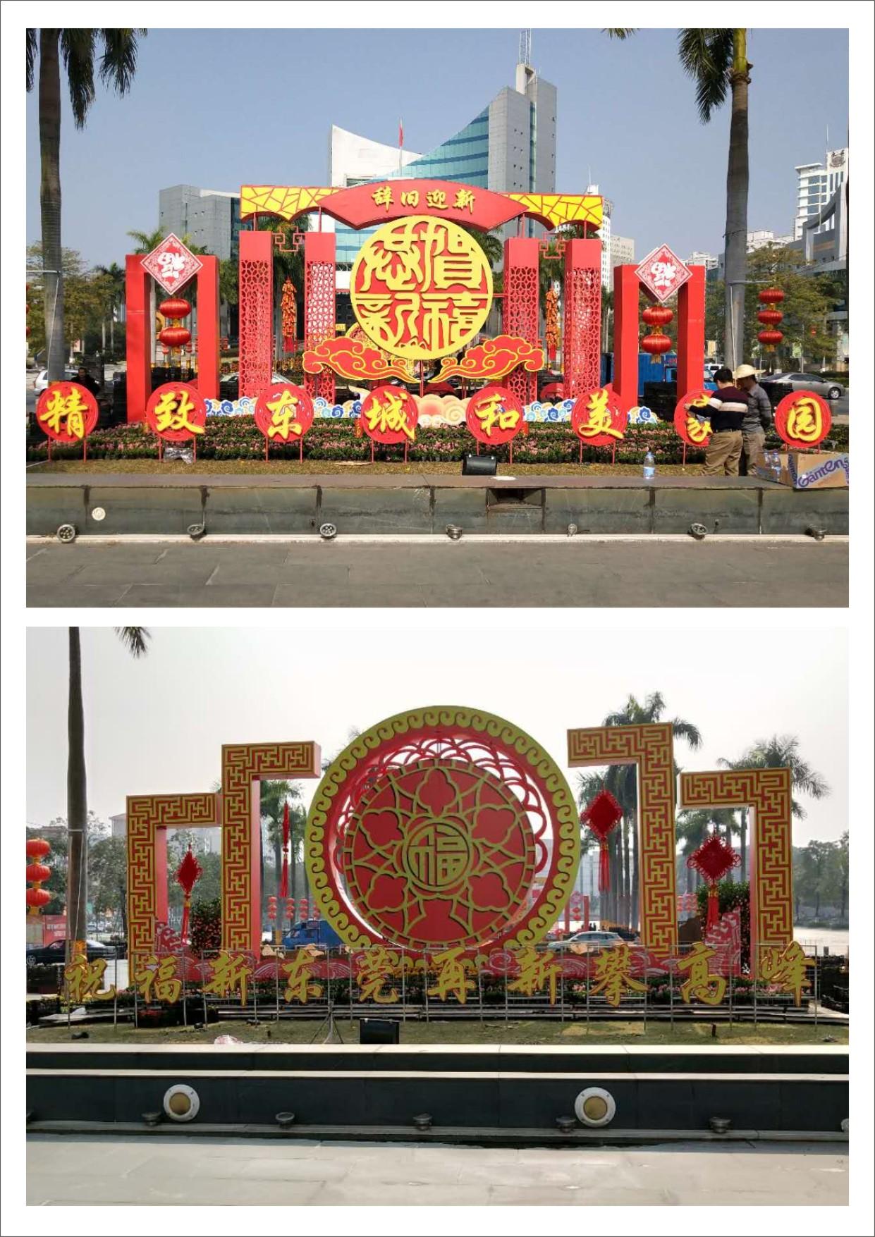 东莞市东城领航广告_东城政府2018年春节气氛装饰_鸿博广告